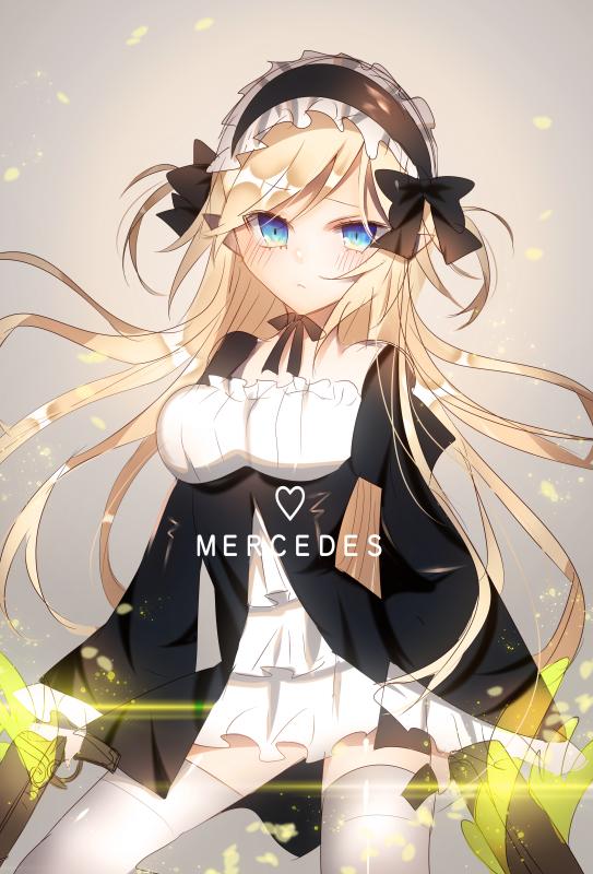 メルセデスちゃん