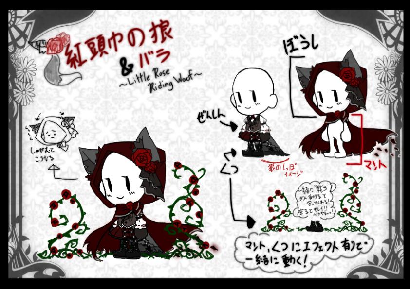 紅頭巾の狼&薔薇