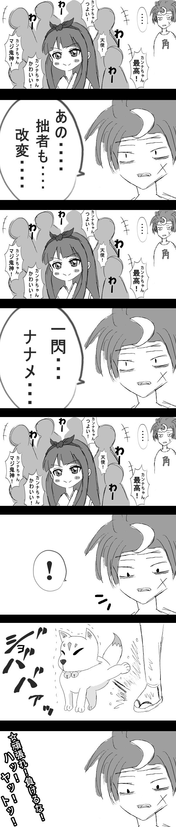 暁の陣改変漫画