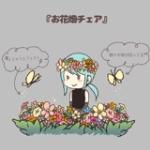 お花畑チェア