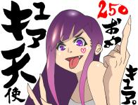 250おめキュア☆
