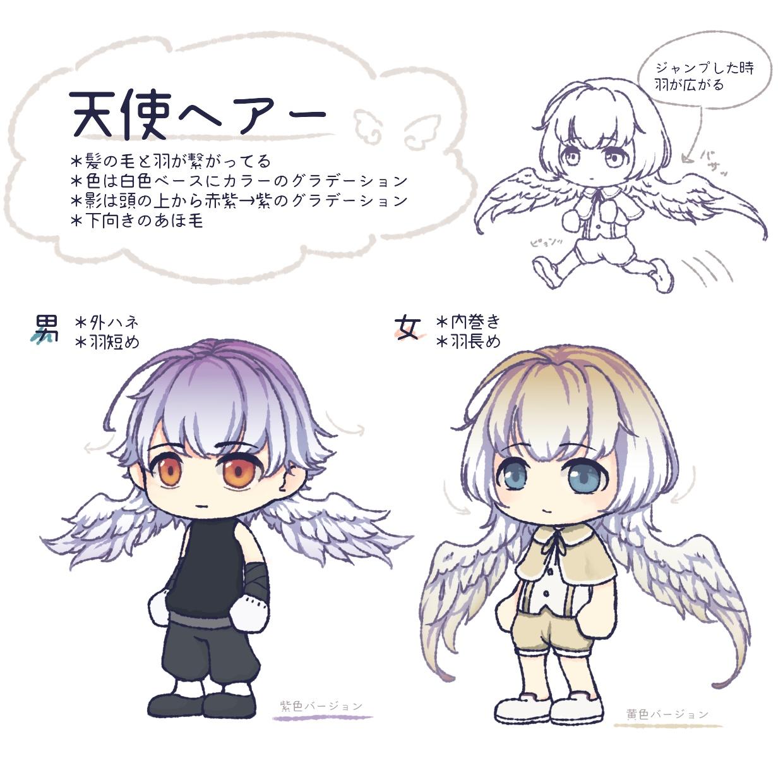 天使ヘアー