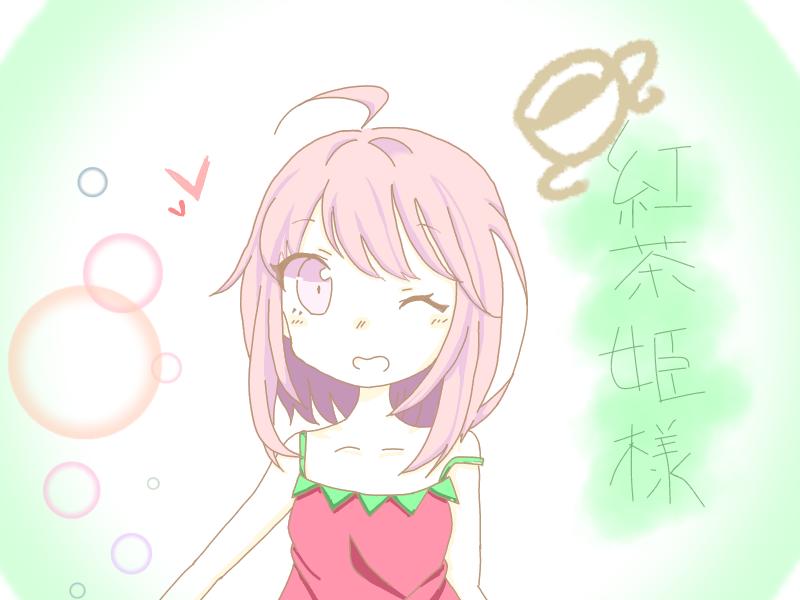 紅茶姫様〜(と