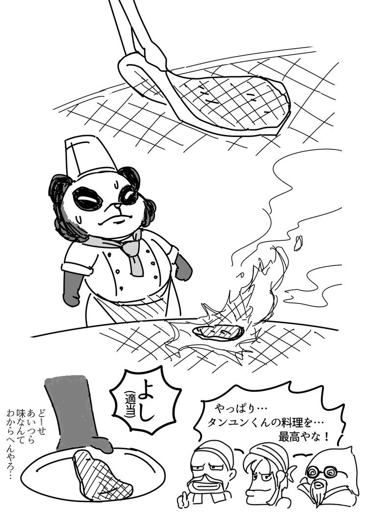 出張料理人タンユン
