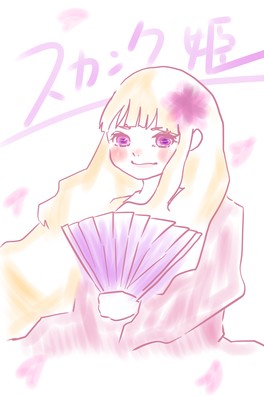 モデル② スカンク姫 様